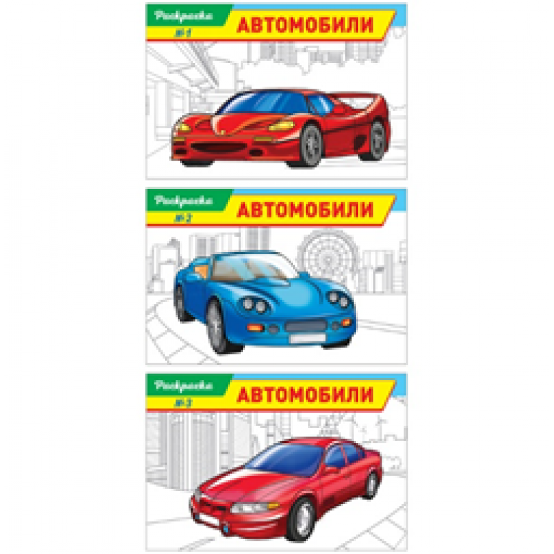 """Раскраска A5, ArtSpace """"Техника. Автомобили, выпуск 1"""", 16стр."""