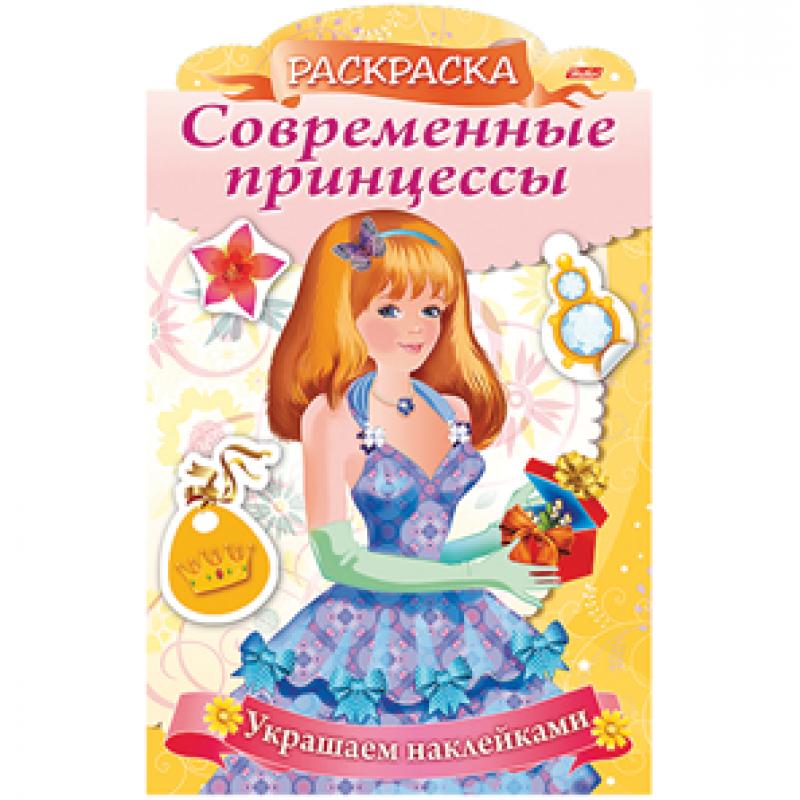 """Раскраска А4 Hatber """"Принцесса с подарком"""" с фигурной высечкой, с наклейками, 16стр."""