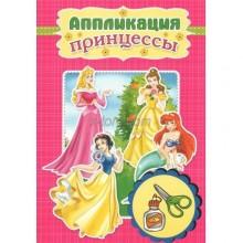 Аппликация, А4, скрепка, Принцессы