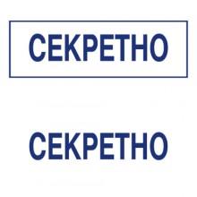 "Стандартный штамп ""СЕКРЕТНО"""