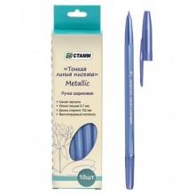Ручка шариковая, 0.7мм, синяя, ассорти корпус, ТОНКАЯ ЛИНИЯ ПИСЬМА Metallic, СТАММ