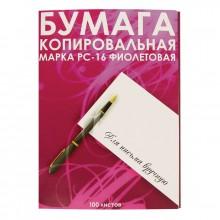 Бумага  копировальная ,фиолет, 100 л