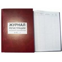 Журнал входящих документов