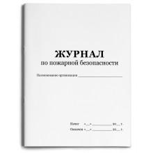 Журнал по ПОЖАРНОЙ БЕЗОПАСНОСТИ, А4, 48л., скрепка