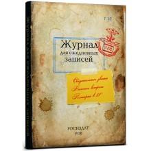 Записная книжка, А5, 128л, Журнал для ежедневных записей