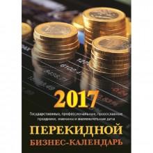 Календарь- бизнес,  настольный, перекидной,2017 год