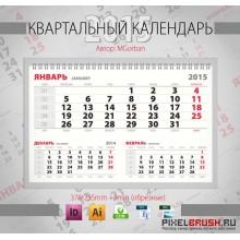 Календарь квартальный настенный 2015г.
