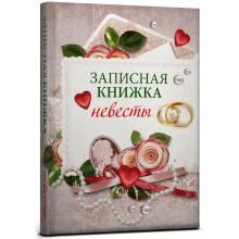 Записная книжка, А5, 128л, Книжка невесты