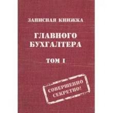 Записная книжка, А5, 128л,  Главного бухгалтера