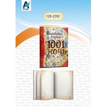 Записная книжка, А5, 128л, 1001 Ночь
