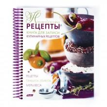 Книга д/записи кулинарных  рецептов