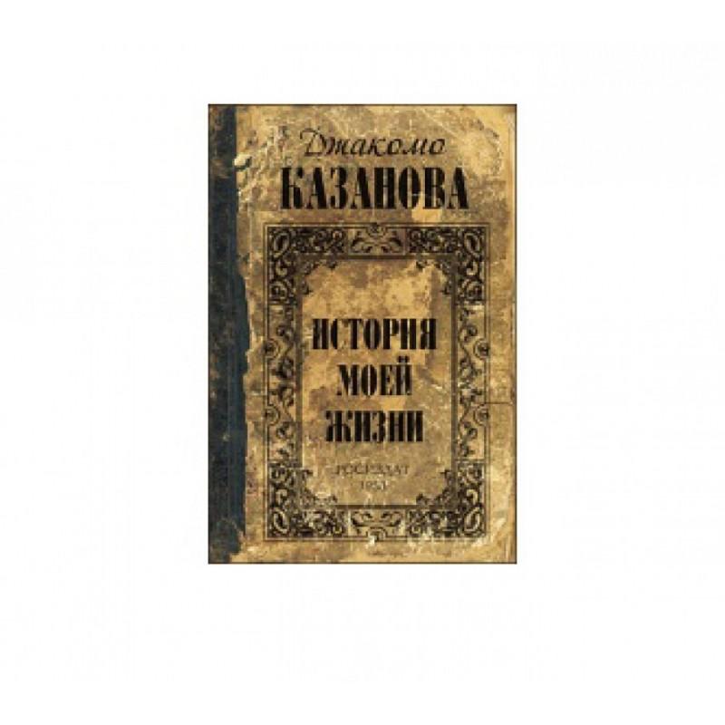 Записная книжка А6, 32л., История моей жизни