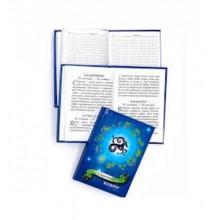 Записная книжка, А6, 80л, Козерог