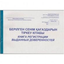 Журнал регистрации доверенностей