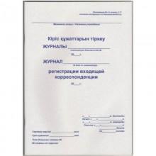 Журнал учета исходящих документов, А4, мягкий переплет.