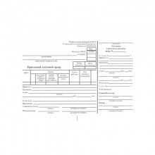 Бланки одност А-5 /Приходный кассовый ордер