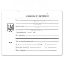 Бланки двухстор А-5 Командировочное удостоверение